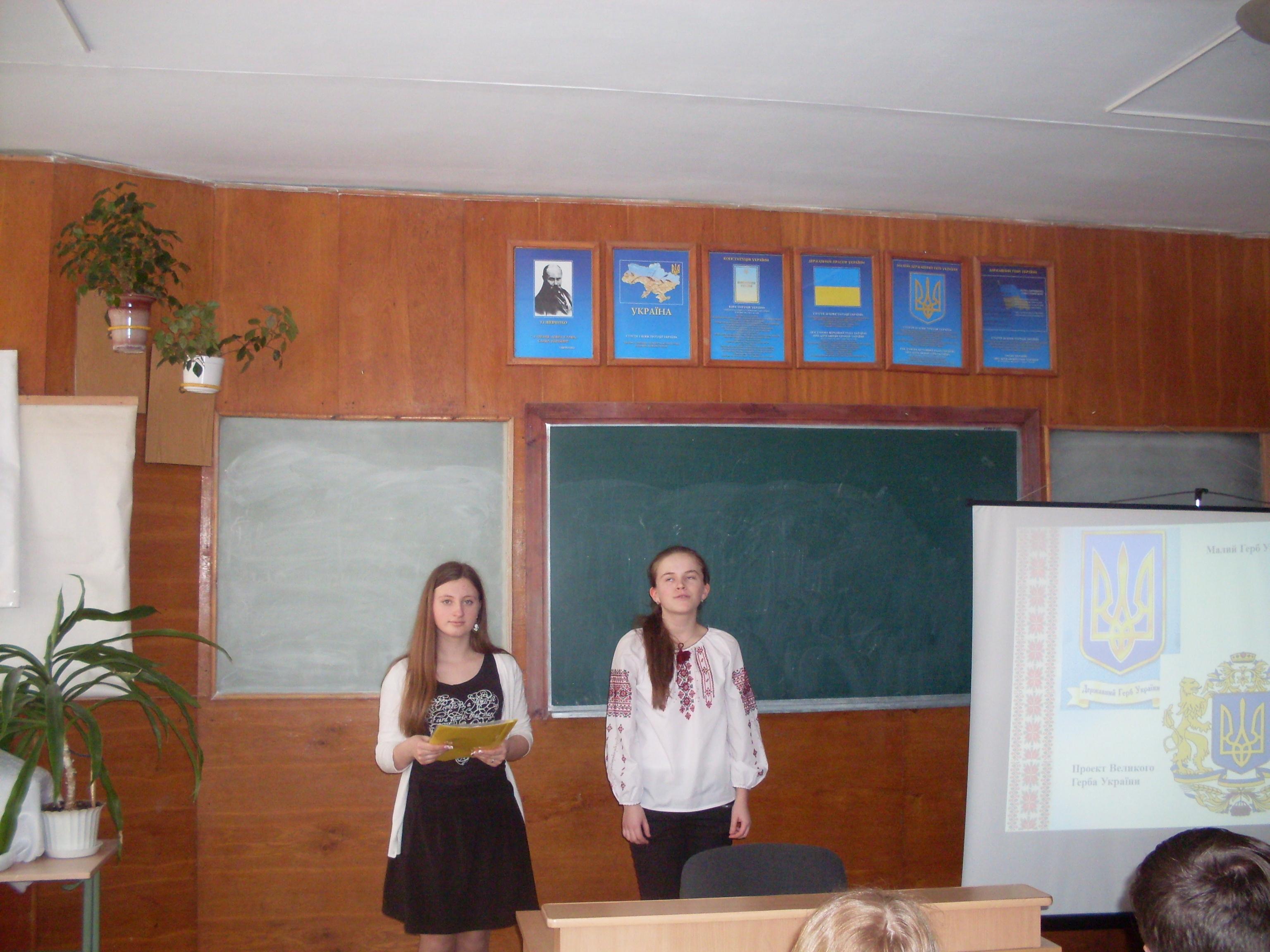 усний журнал на тему - символи украъни